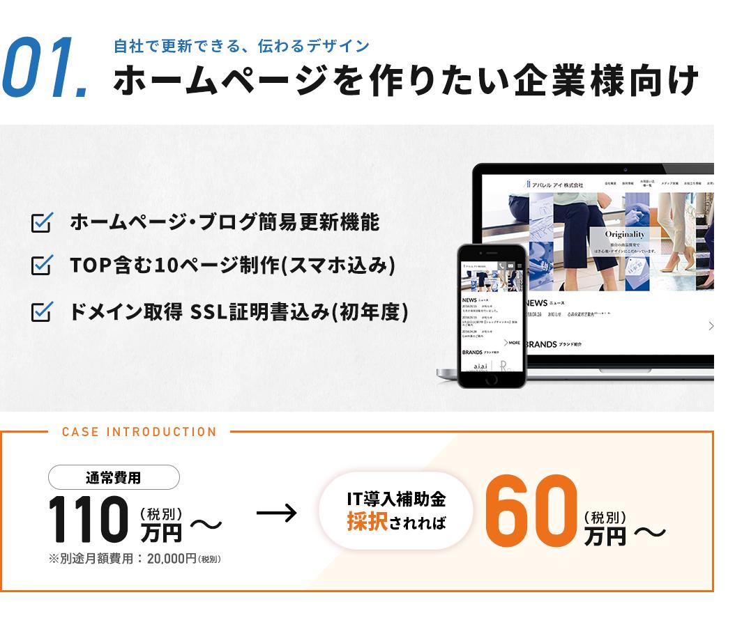 自社で更新できる、伝わるデザインホームページを作りたい企業様向け