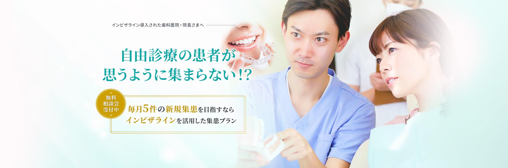 自由診療の患者を集める方法
