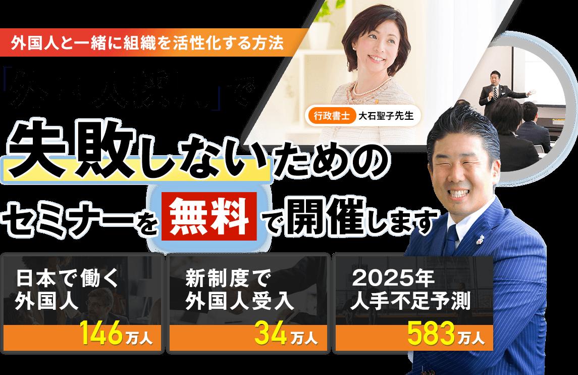 東京で開催!『外国人採用で失敗しないためのセミナー』