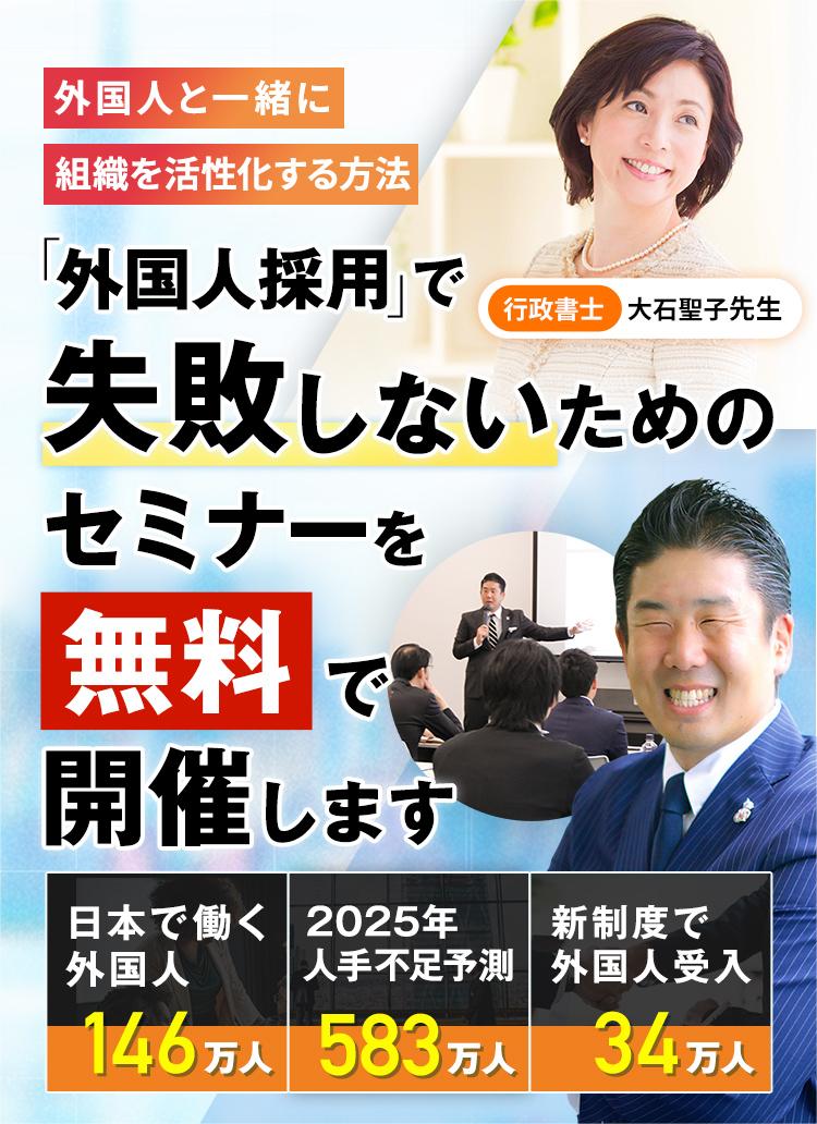 東京開催!『外国人採用で失敗しないためのセミナー』