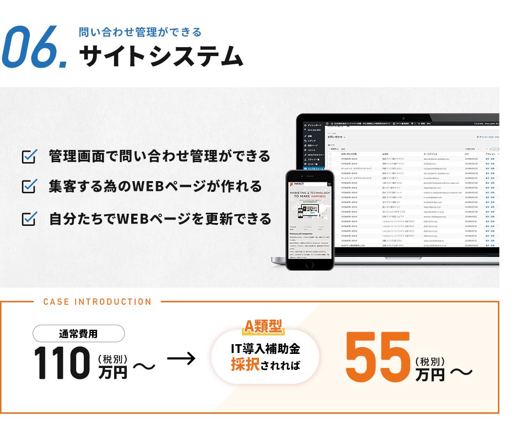 IT導入補助金|サイトシステム