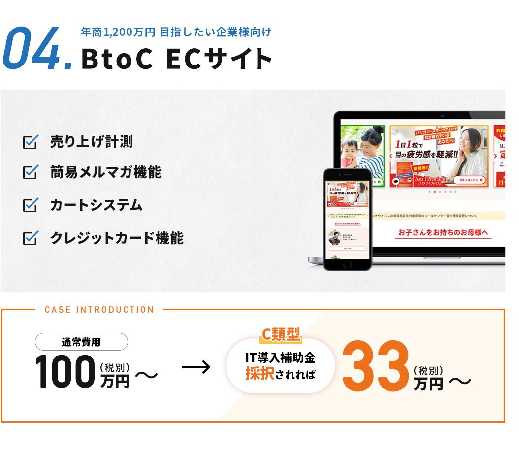 IT導入補助金|BtoC ECサイト