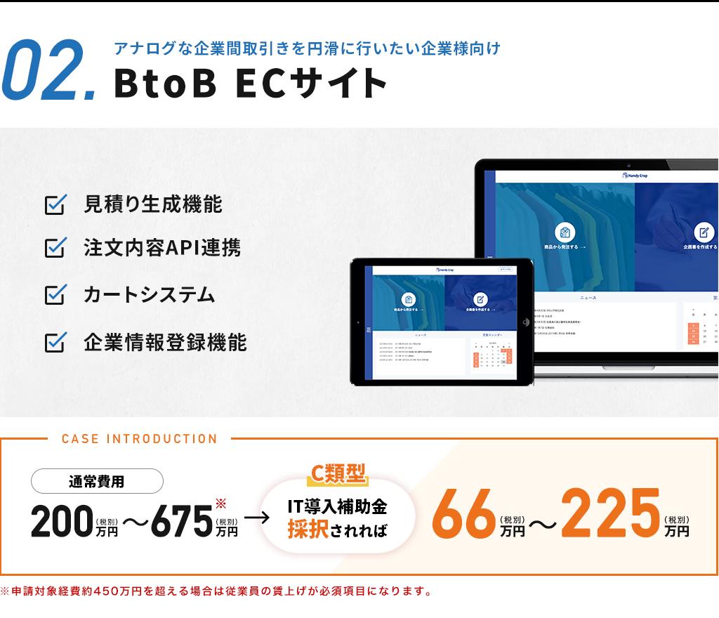 BtoB ECサイト